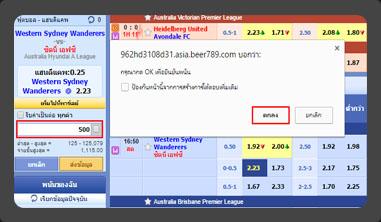 ยืนยันการเดิมพันแทงบอล sbobet online