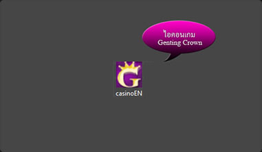 Icon Genting Download