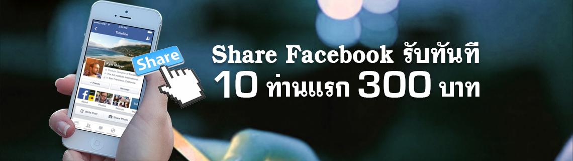 share promotion casino
