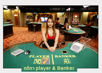 gclub baccarat player banker