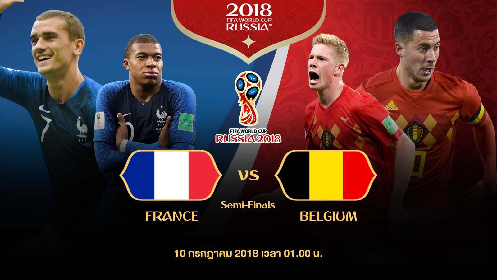 วิเคราะห์บอลโลก ฝรั่งเศส vs เบลเยียม