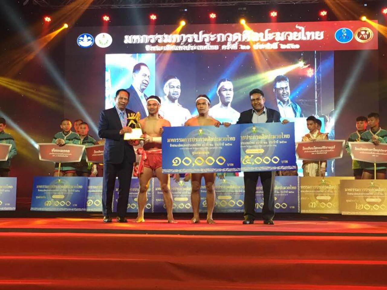 มหกรรมการประกวดศิลปะมวยไทย