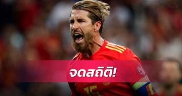 สุดยอด 'รามอส' สร้างสถิติกับทีมชาติสเปน?