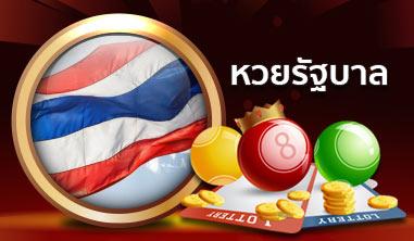 หวยรัฐบาล เล่นหวยรัฐบาลไทย
