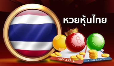 หวยหุ้นไทย เล่นหวยหุ้นไทย