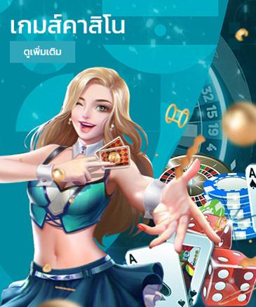 เกมคาสิโน Urobet24